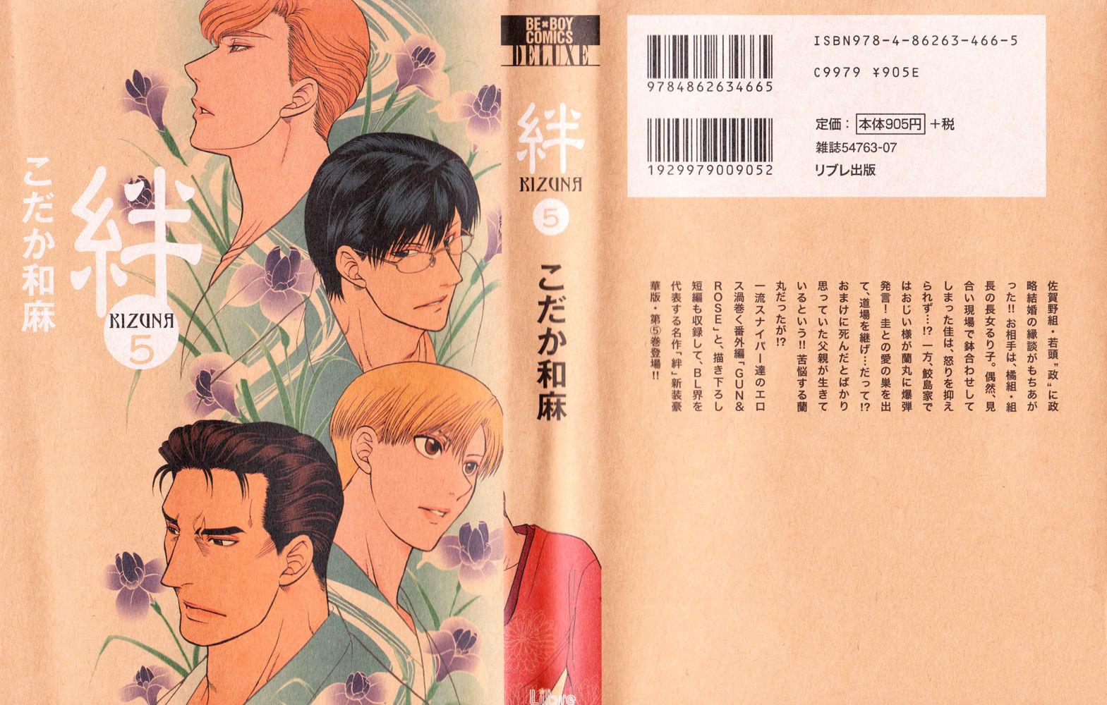 https://img2.nineanime.com/comics/pic1/0/25216/558831/Kizuna650612.jpg Page 1