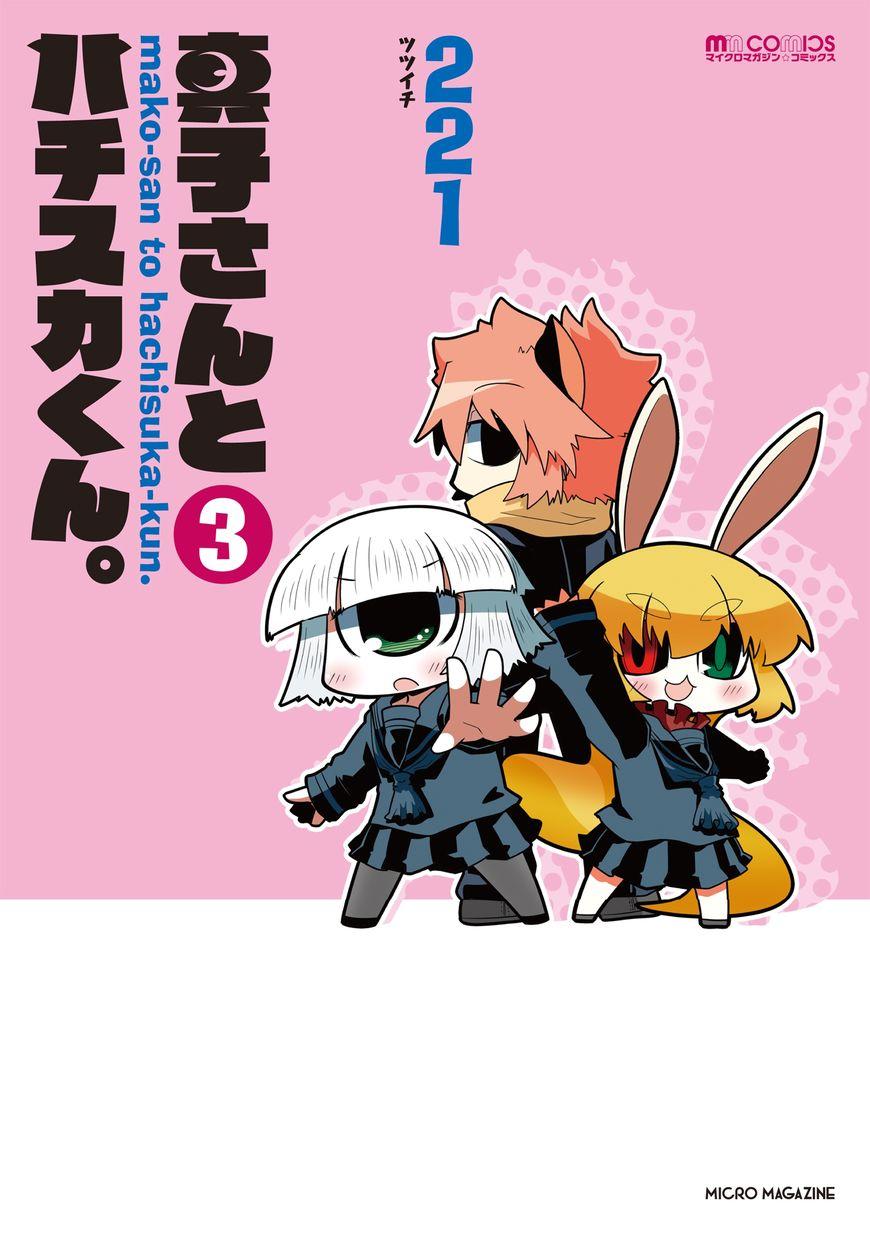 https://img2.nineanime.com/comics/pic1/11/10699/583545/MakosantoHachisukakun1970827.jpg Page 1