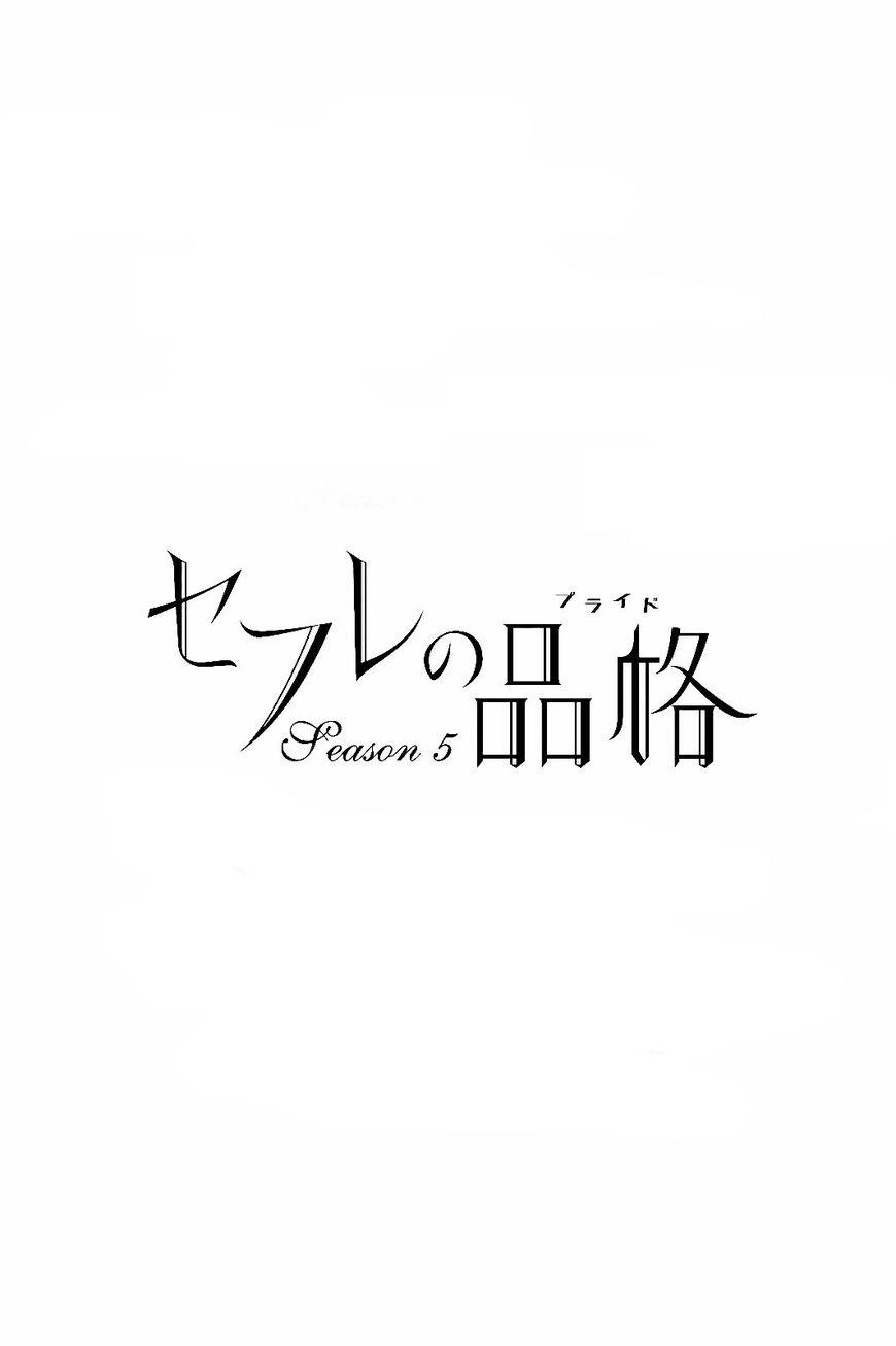 https://img2.nineanime.com/comics/pic1/12/15628/571466/SefurenoHinkaku250181.jpg Page 1