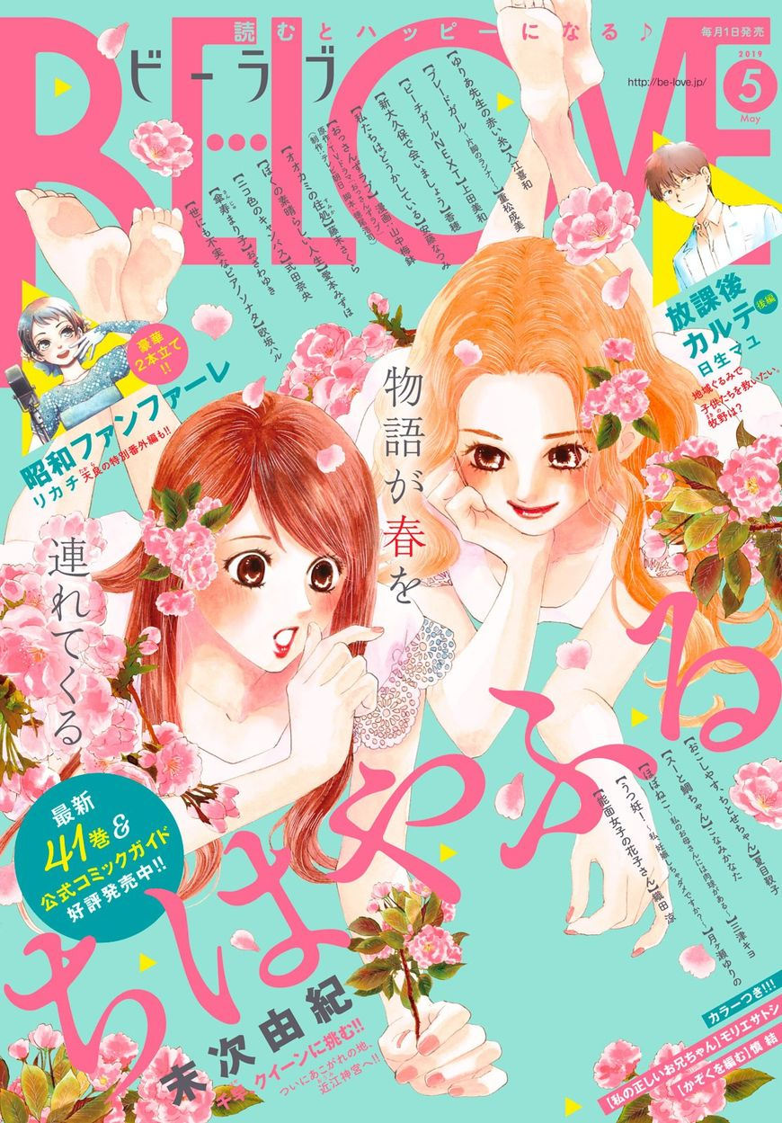https://img2.nineanime.com/comics/pic1/12/76/595790/Chihayafuru2140446.jpg Page 1