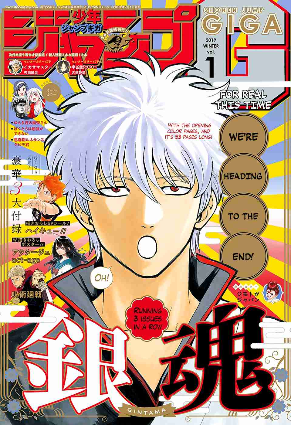 Gintama Vol. 77 Ch. 699 Gintoki and his Comrades