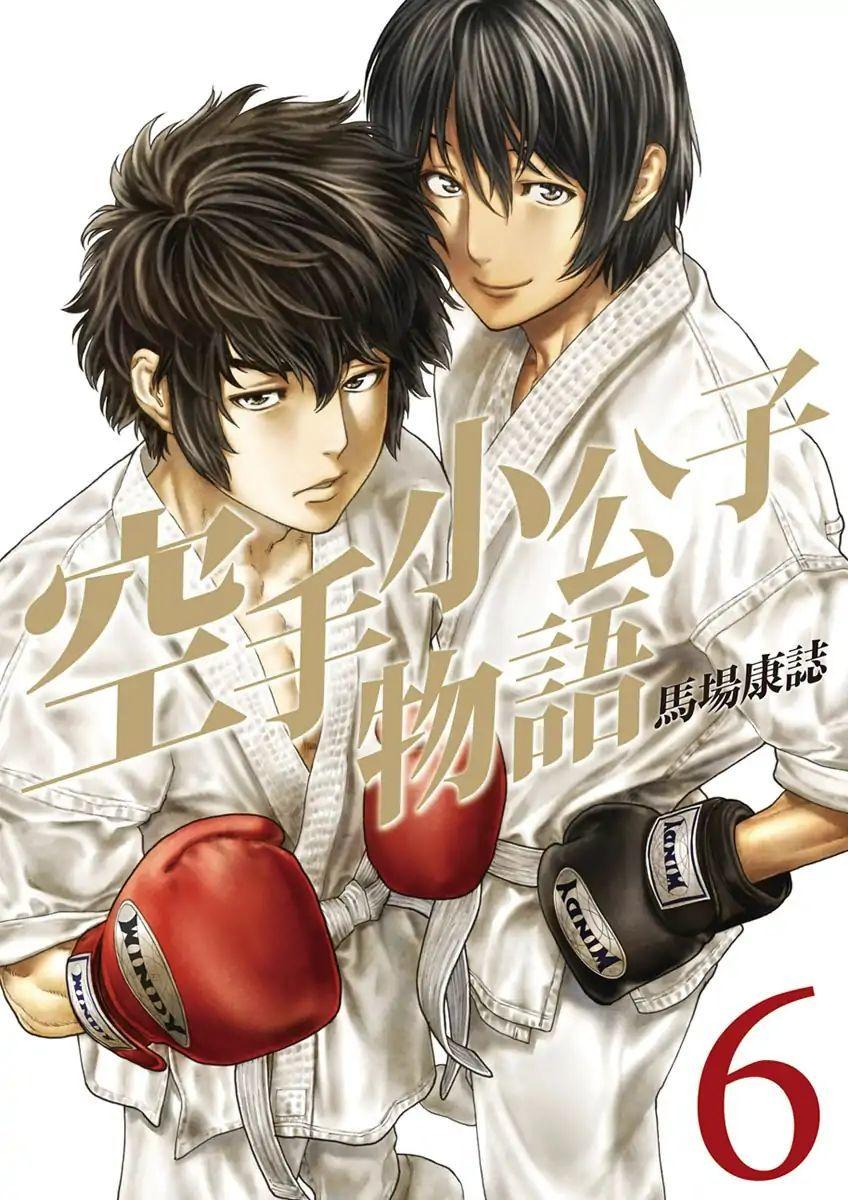 https://img2.nineanime.com/comics/pic1/18/25938/595342/KarateShoukoushiMonogatari0728.jpg Page 1