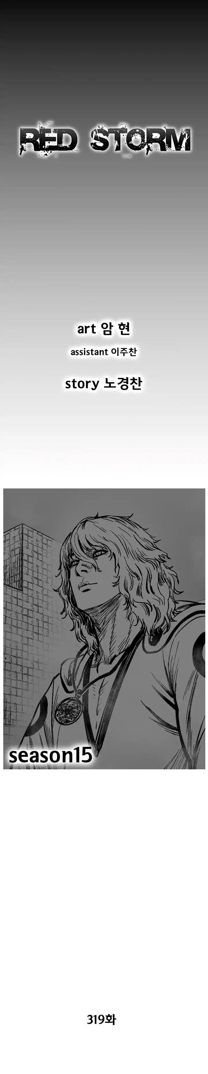 https://img2.nineanime.com/comics/pic1/19/403/586705/RedStorm3190148.jpg Page 1