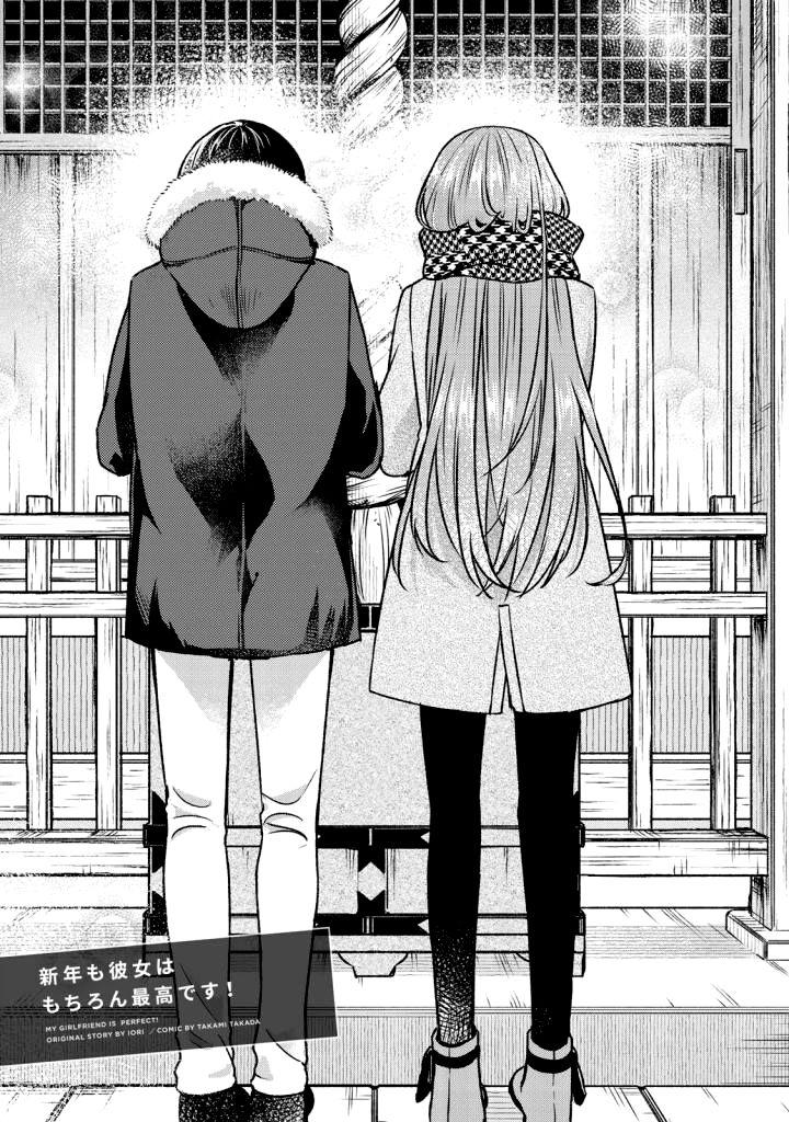 https://img2.nineanime.com/comics/pic1/26/21658/582661/BokunoKanojowaSaikoudesu150496.jpg Page 1