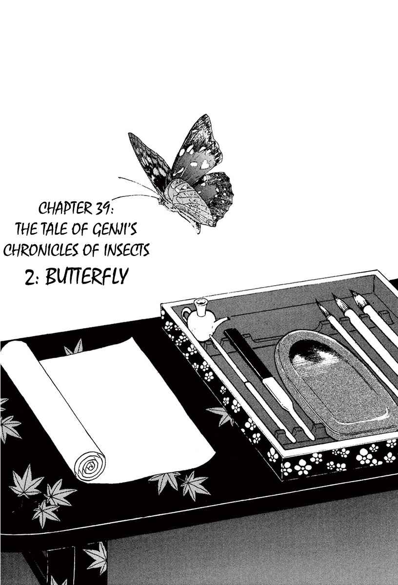 The Case Records of Professor Munakata Vol. 13 Ch. 39.2 The Tale of Genji's Chronicles of Insects part 2