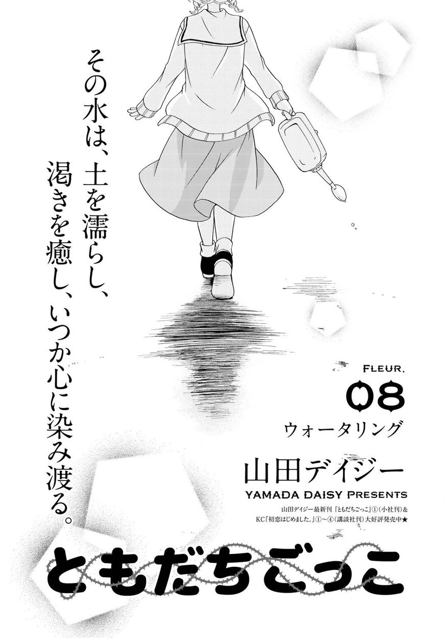 https://img2.nineanime.com/comics/pic1/35/20515/557589/TomodachiGokkoYAMADADaisy80624.jpg Page 1