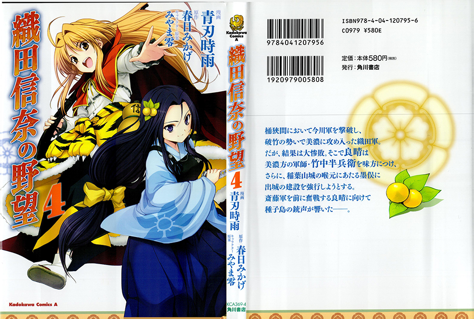 Oda Nobuna no Yabou Vol. 4 Ch. 16 Never Surrender!