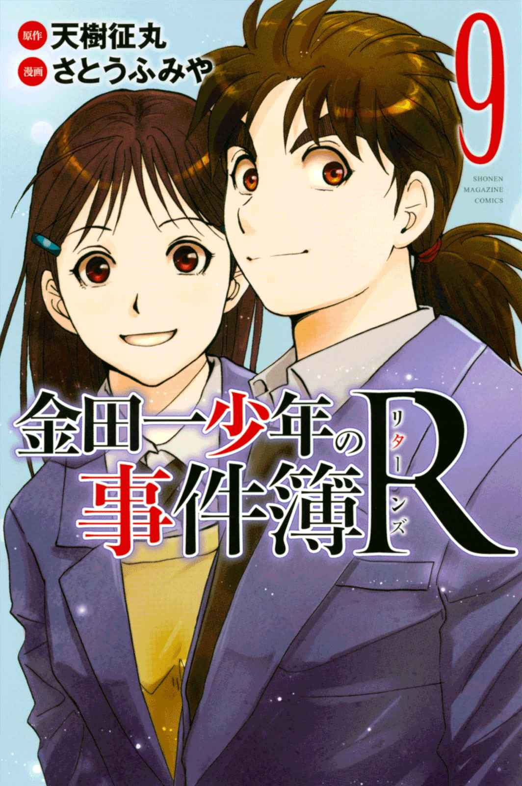 Kindaichi Shounen no Jikenbo R Vol. 9 Ch. 77 Doll Island Murder Case (13)