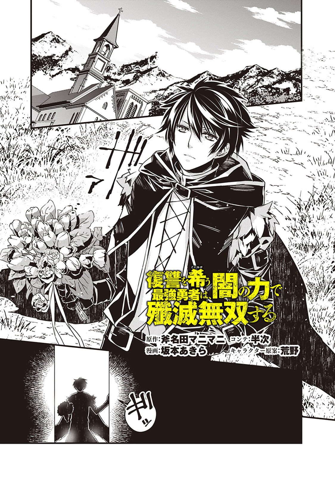 https://manga.mangadogs.com/comics/pic2/0/26176/751911/8ef897e468650c19f3f31529712fc500.jpg Page 1