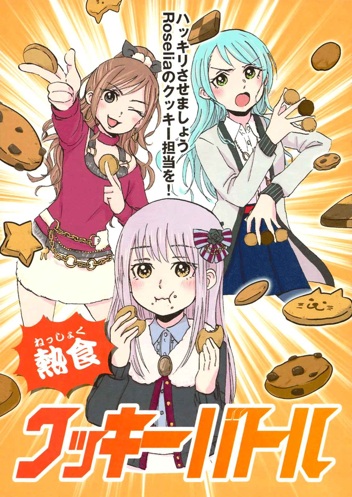 BanG Dream! - PASSION-ATE COOKIE BATTLE (Doujinshi) BanG Dream! PASSION ATE COOKIE BATTLE (Doujinshi) Oneshot