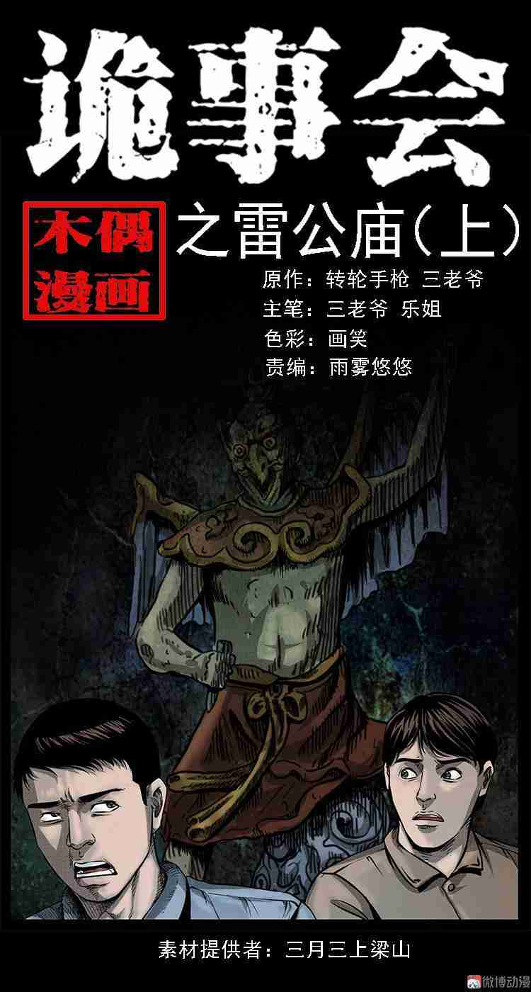 Guishihui Ch. 7 The Thunder God's Shrine Part 1