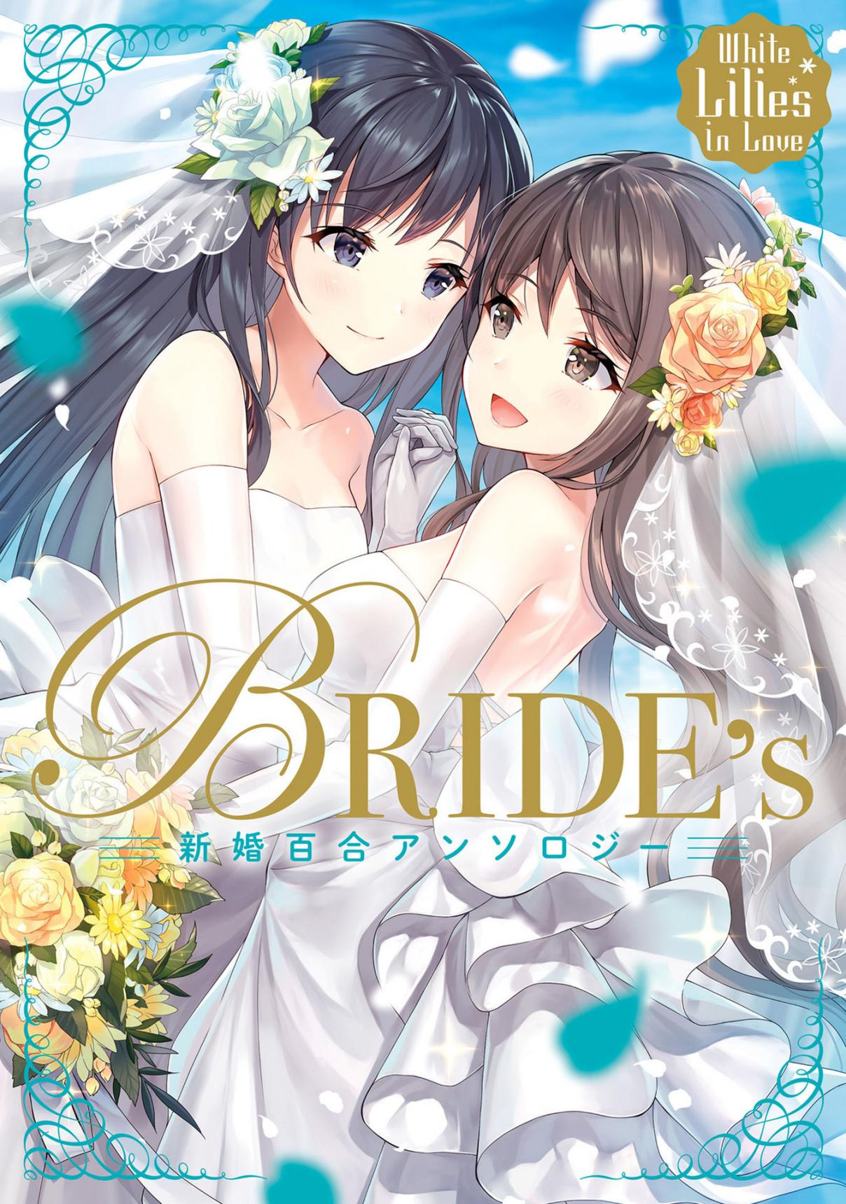 White Lilies in Love BRIDE's Newlywed Yuri Anthology Vol. 1 Ch. 1 My Wife is Too Precious (Hisakawa Haru)