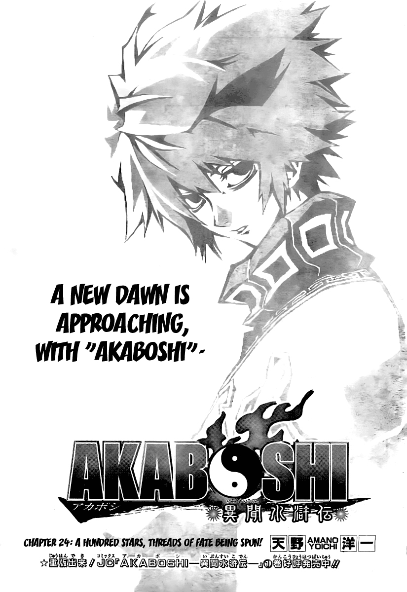 Akaboshi – Ibun Suikoden Vol. 3 Ch. 24 A Hundred Stars, Threads Of Fate Being Spun!