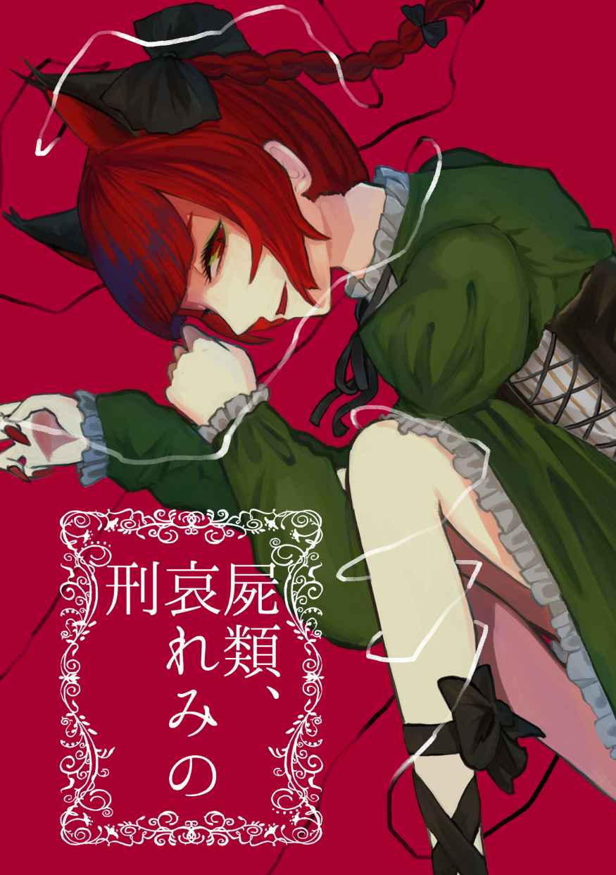 Touhou Corpsekind and a Punishment of Pity (Doujinshi) Oneshot