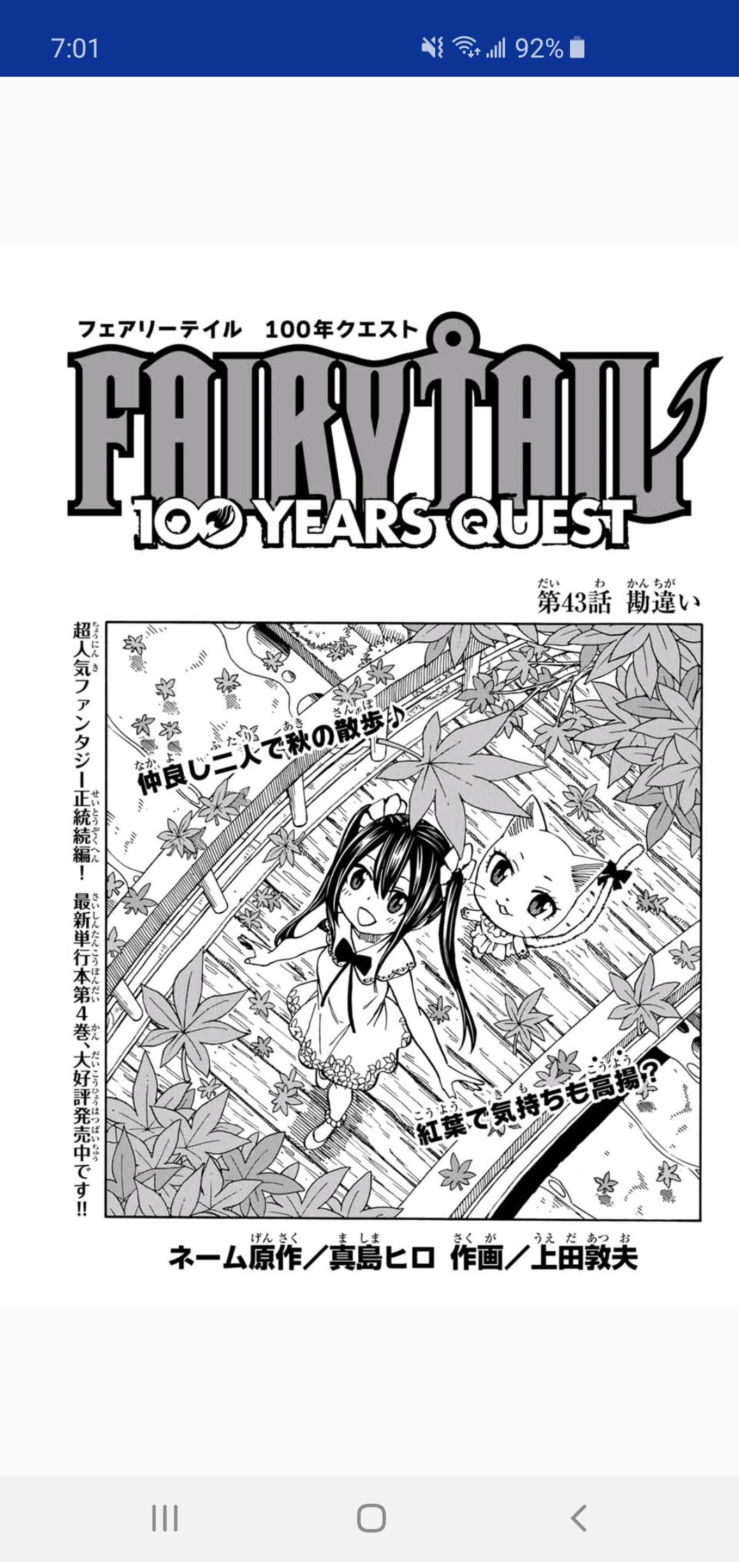 Fairy Tail 100 Years Quest 43