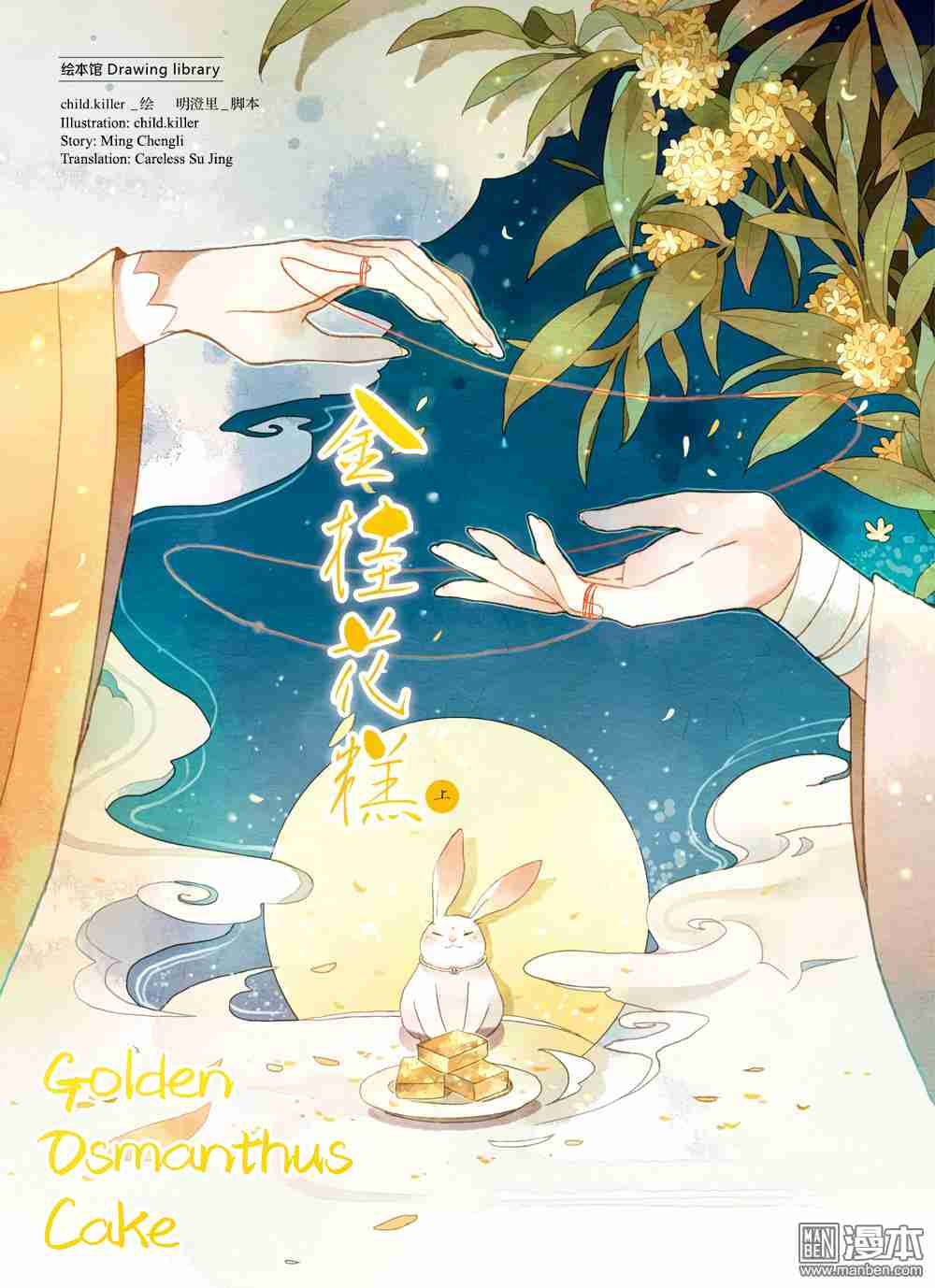 Golden Osmanthus Cake Ch. 1