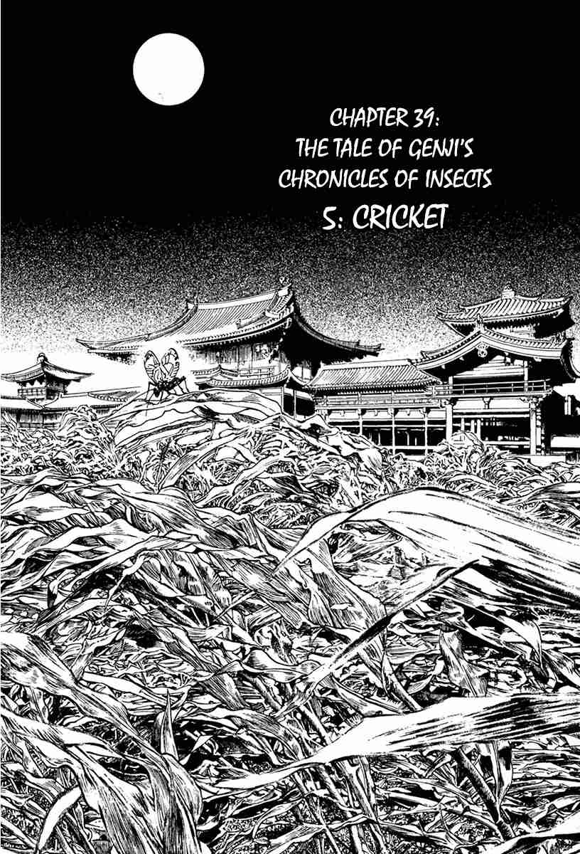 The Case Records of Professor Munakata Vol. 13 Ch. 39.5 The Tale of Genji's Chronicles of Insects part 5
