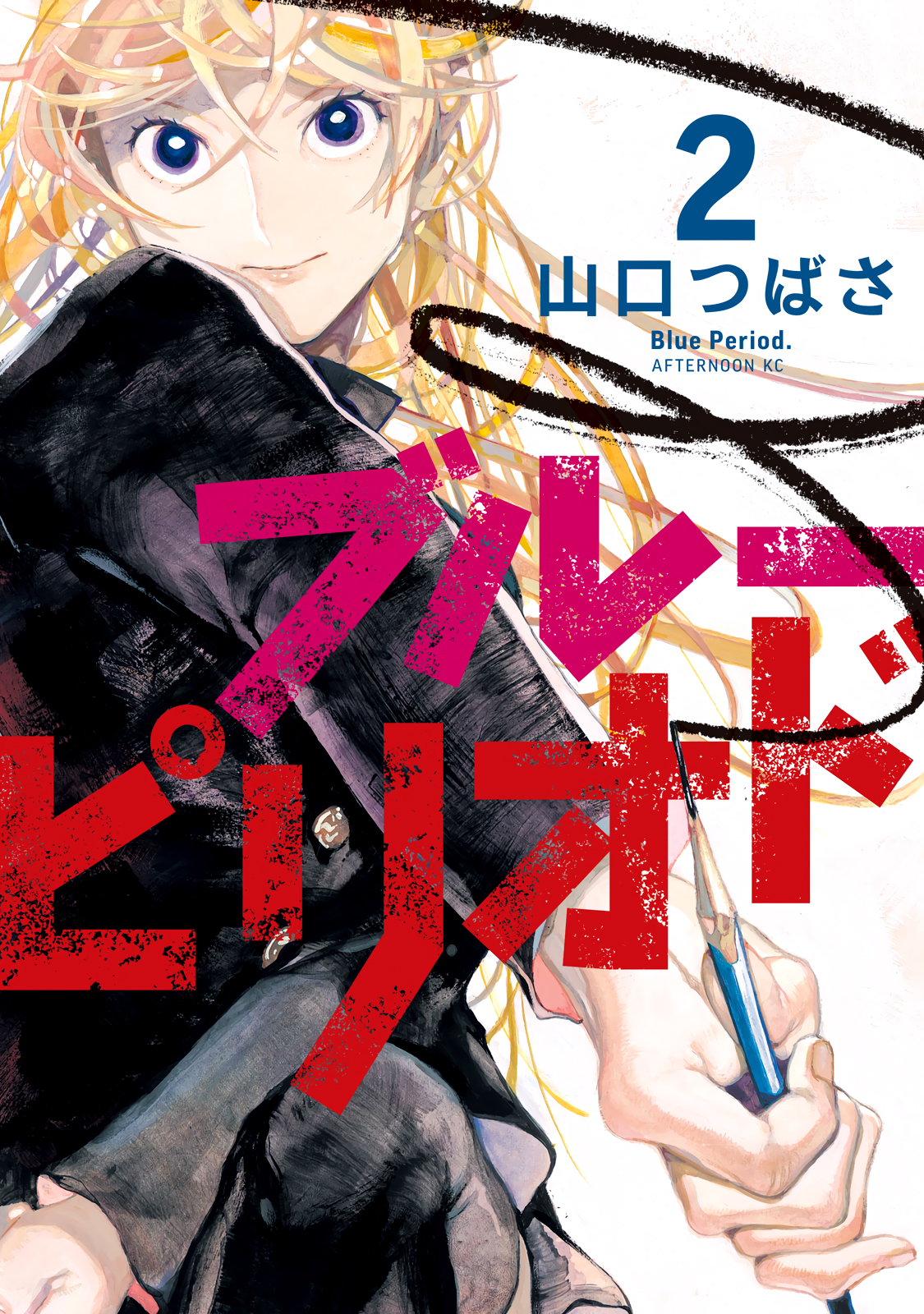 Blue Period Vol. 2 Ch. 5 Cram School Debut of the Dead