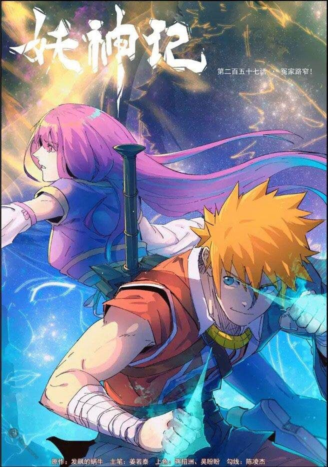 Tales of Demons and Gods ch.260.5