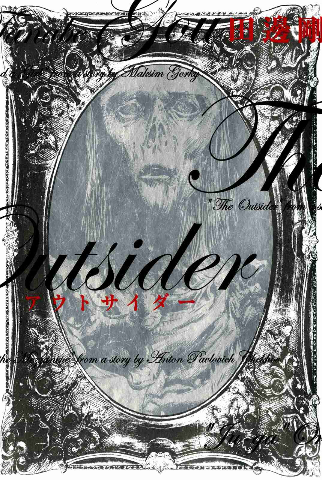 H.P. Lovecraft's The Outsider and Other Stories Ch. 1 The Outsider