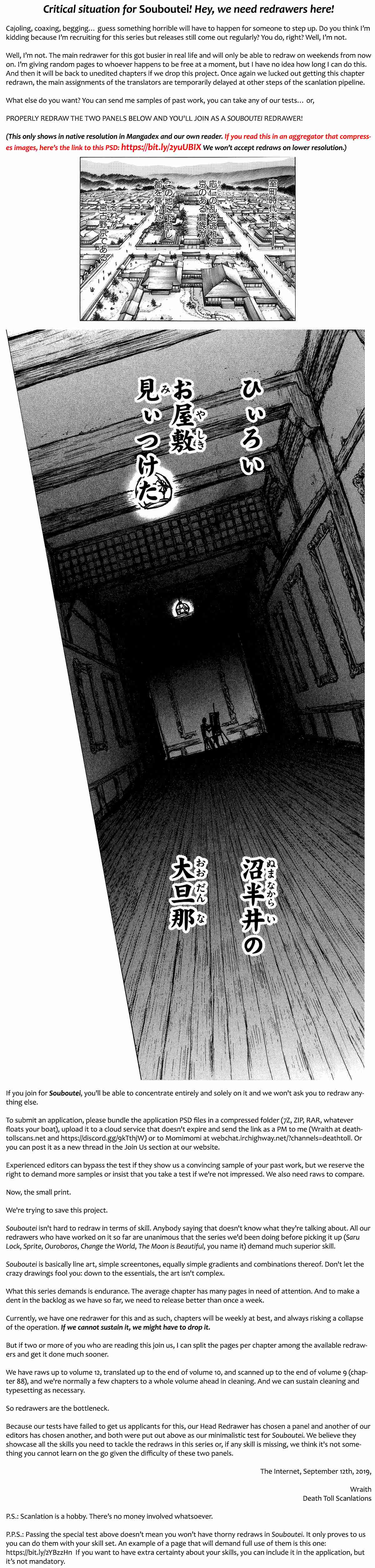 Souboutei Kowasu Beshi Vol. 9 Ch. 80 Courage