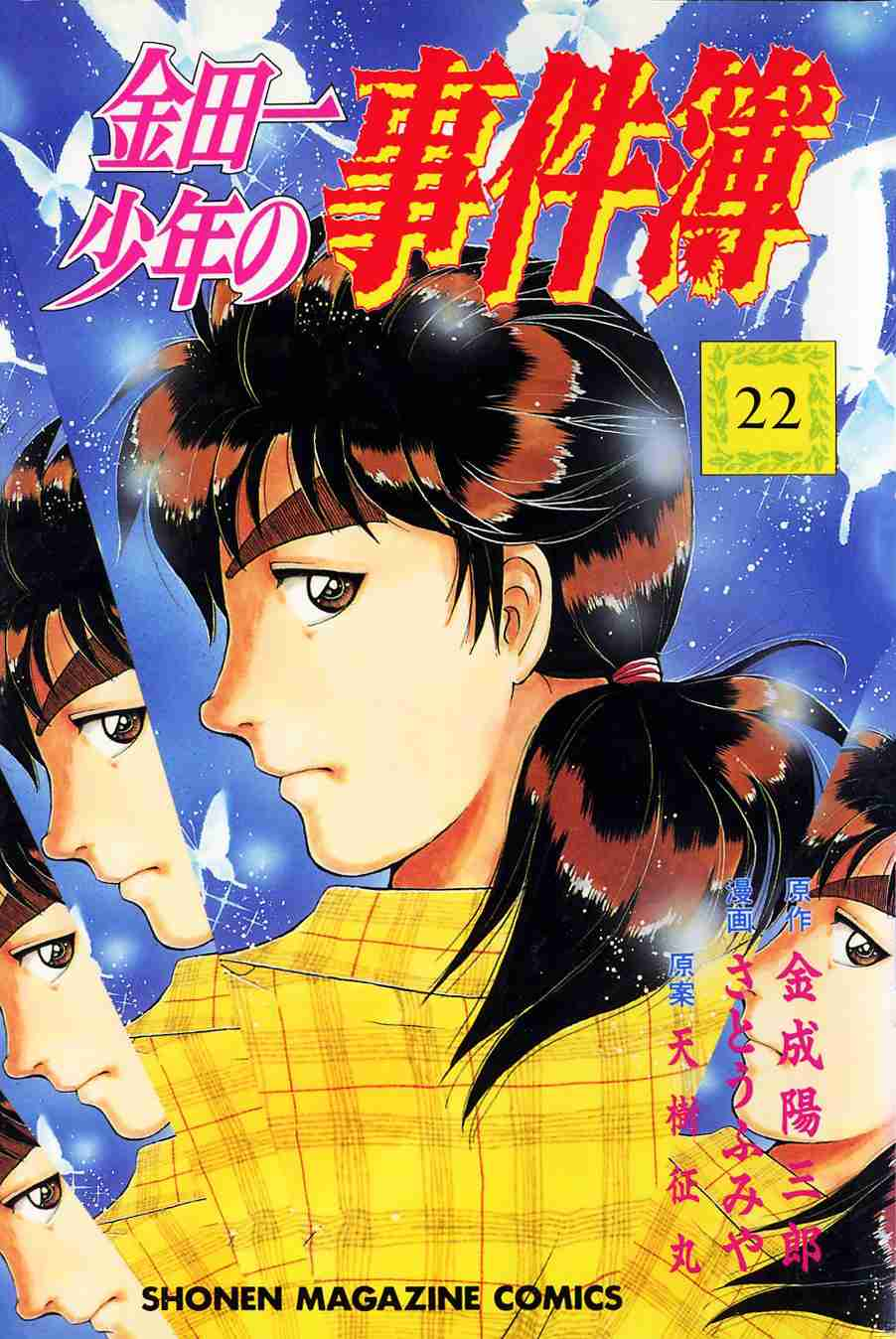 Kindaichi Shounen no Jikenbo Vol. 22 Ch. 179 (File 16) Black Butterfly Murder Case (8)