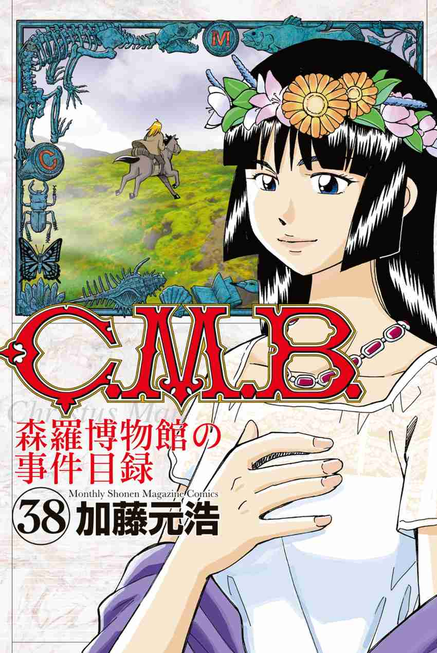 C.M.B. Vol. 38 Ch. 124 Eyewitness Testimony