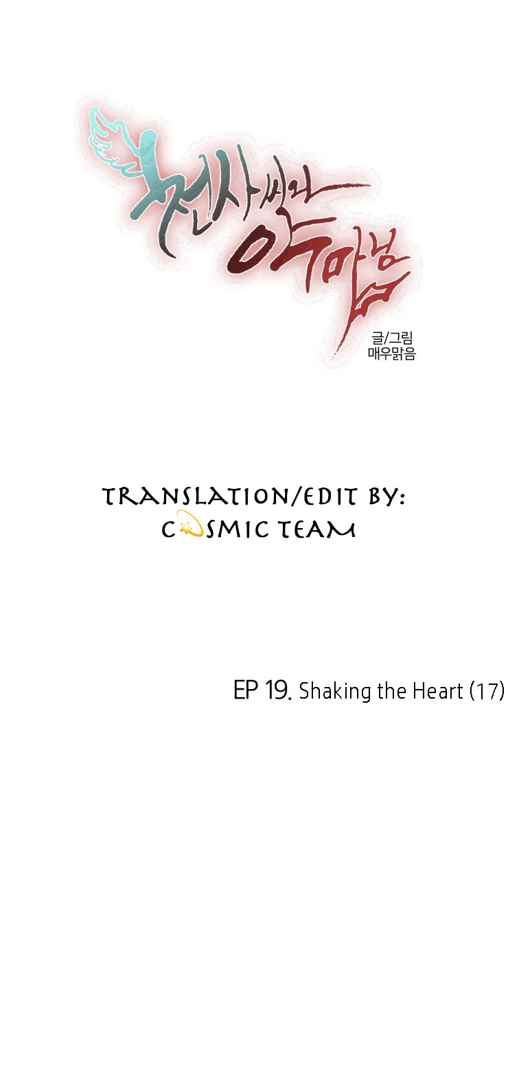 Miss Angel and Miss Devil Ch. 131 Ep. 19 Shaking the Heart (17)
