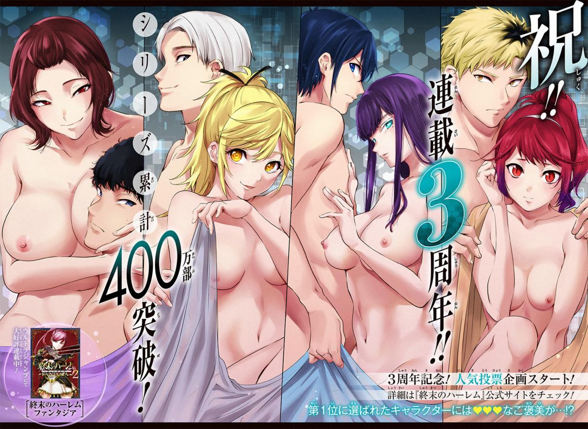 World's End Harem Ch. 63 Prophesized Future