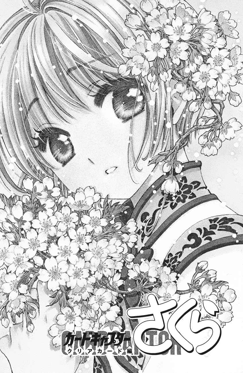 Cardcaptor Sakura Clear Card Arc Vol. 6 Ch. 27