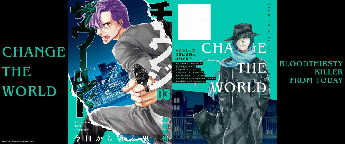 Change the World Vol. 3 Ch. 14.5 Volume 3 teaser and extra art