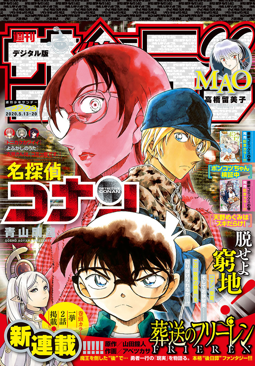 Detective Conan Ch. 1054 The Strong One is...