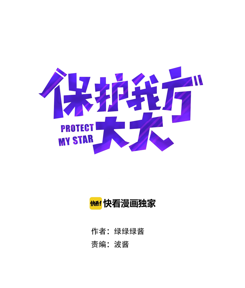 Protect My Star Ch. 3 I Want to Debut!