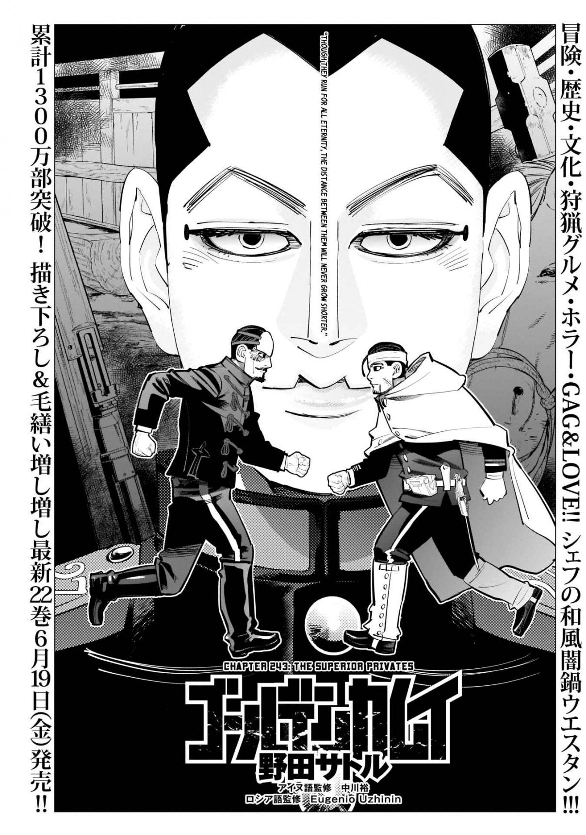 Golden Kamuy Ch. 243 The Superior Privates