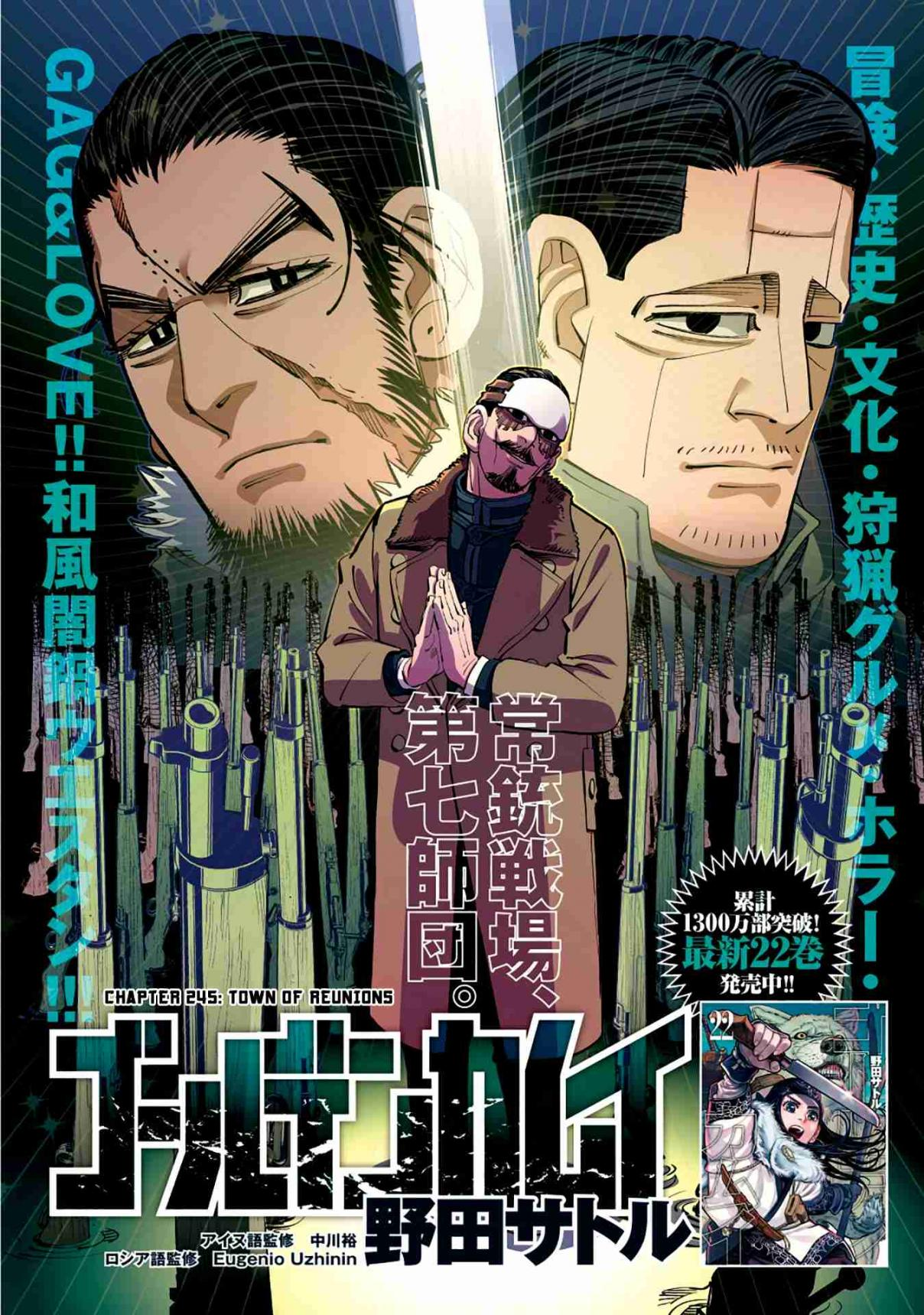 Golden Kamuy Ch. 245 Town of Reunions