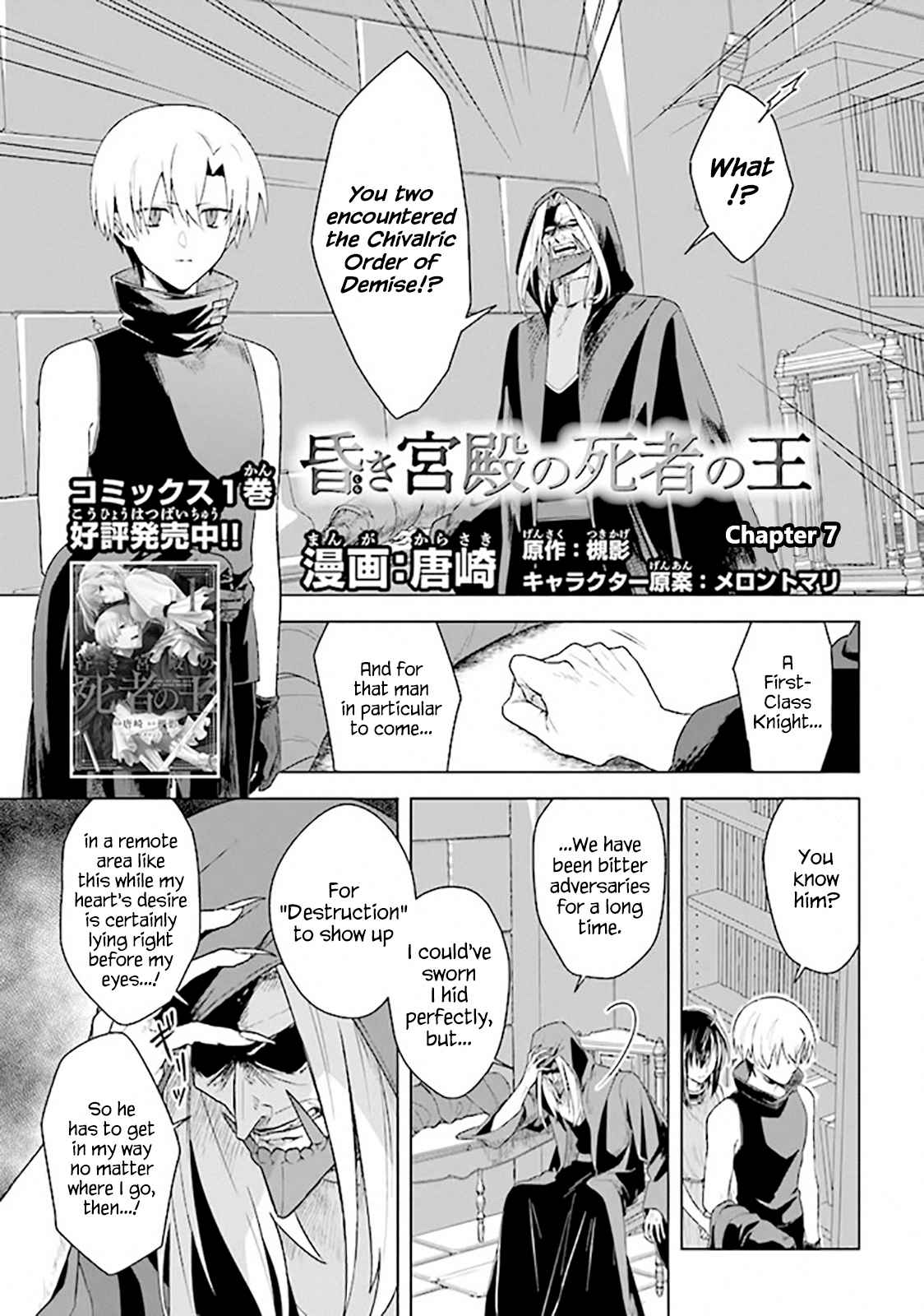 King of the Death in Dark Palace Ch. 7
