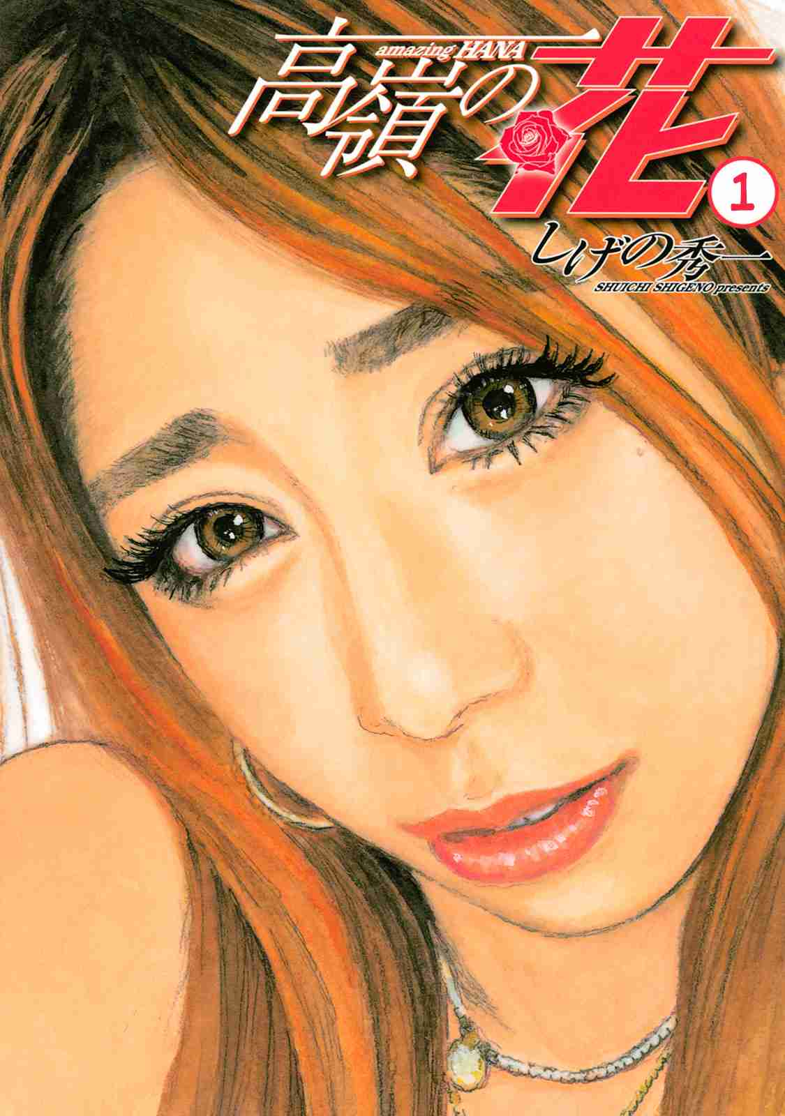 Amazing Hana Vol. 1 Ch. 1 Episode 1