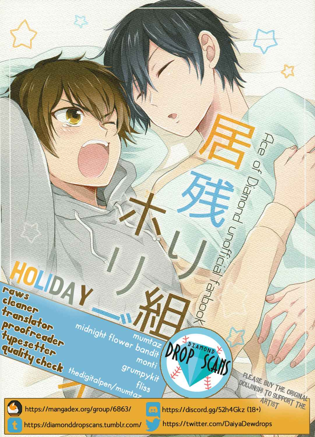 Diamond no Ace Holiday (Doujinshi) Oneshot