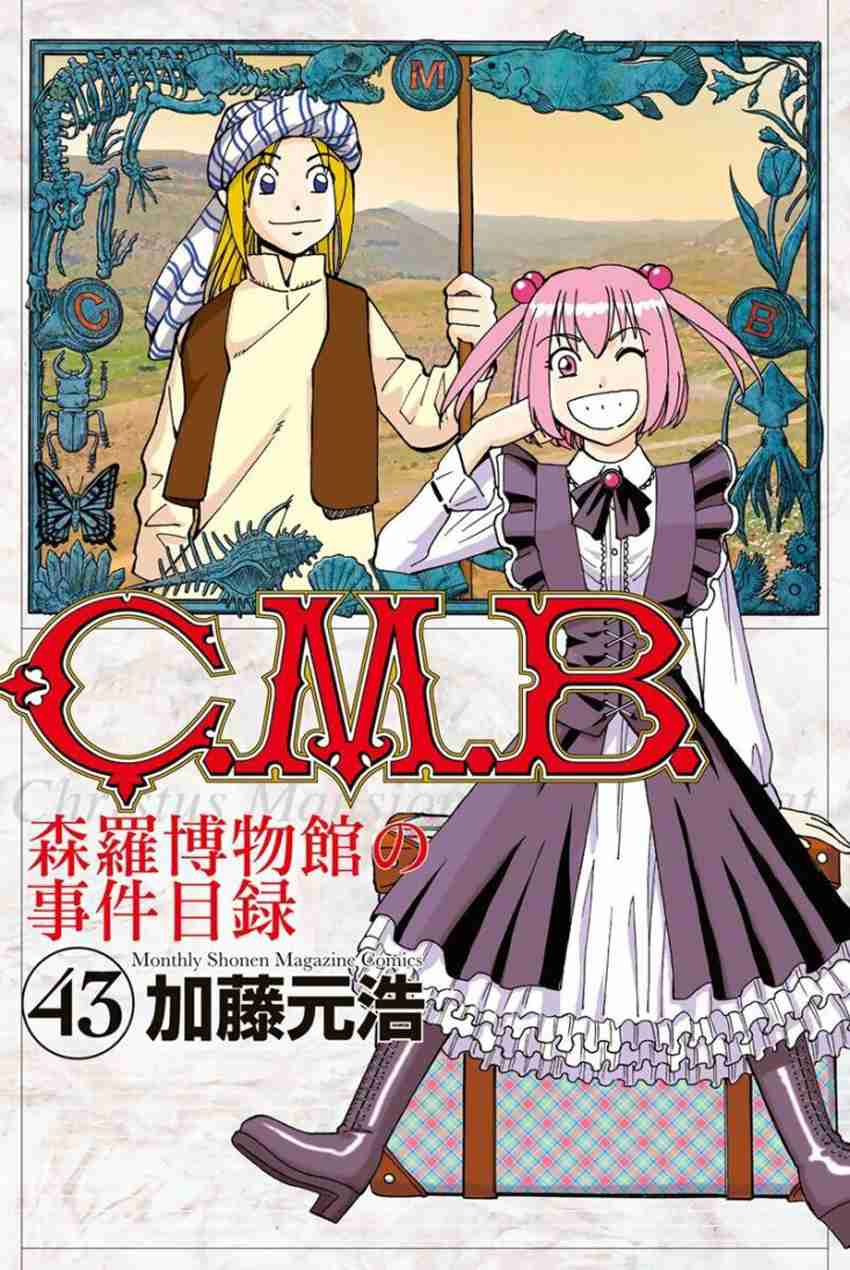 C.M.B. Vol. 43 Ch. 141 Incompatible Guy